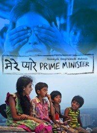 Mere Pyare Prime Minister (2018) Songs Lyrics