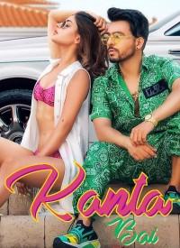 Kanta Bai (2019) Songs Lyrics